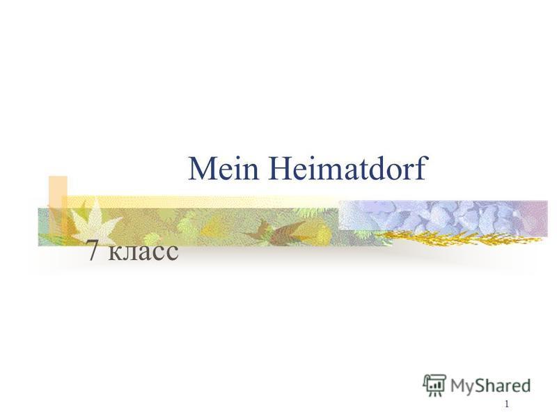 1 Mein Heimatdorf 7 класс