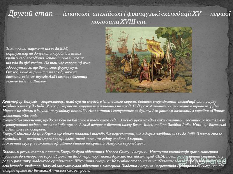 Другий етап іспанські, англійські і французькі експедиції XV першої половини XVIII ст. Знайшовши морський шлях до Індії, португальці не допускали кораблів з інших країн у свої володіння. Іспанці шукали нових шляхів до цієї країни. На той час європейц