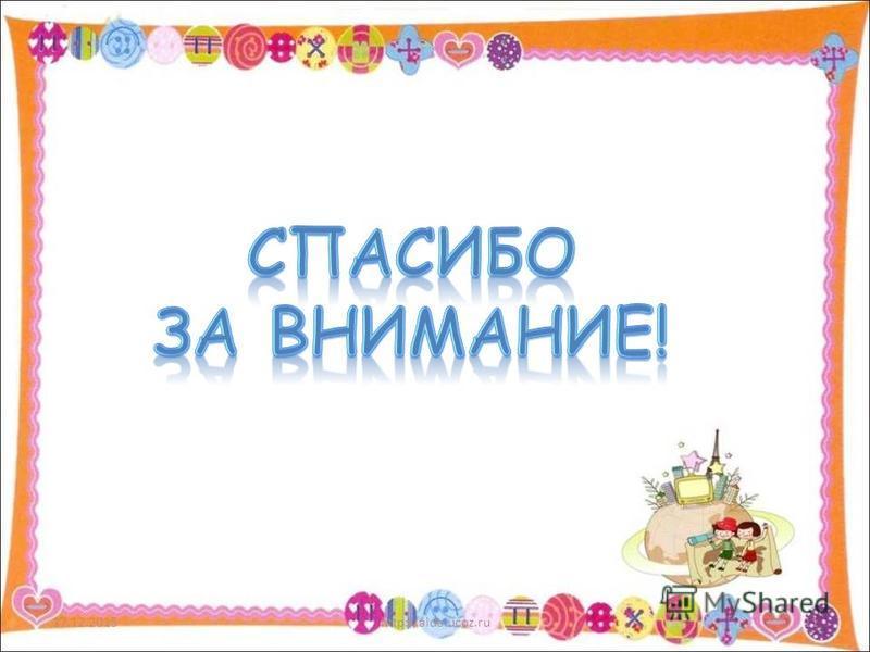 17.12.2015http://aida.ucoz.ru11