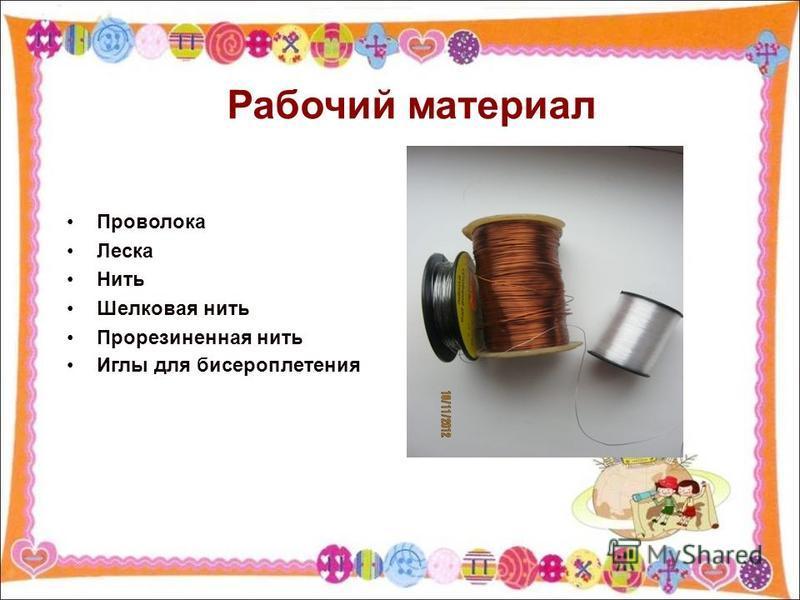 Рабочий материал Проволока Леска Нить Шелковая нить Прорезиненная нить Иглы для бисероплетения