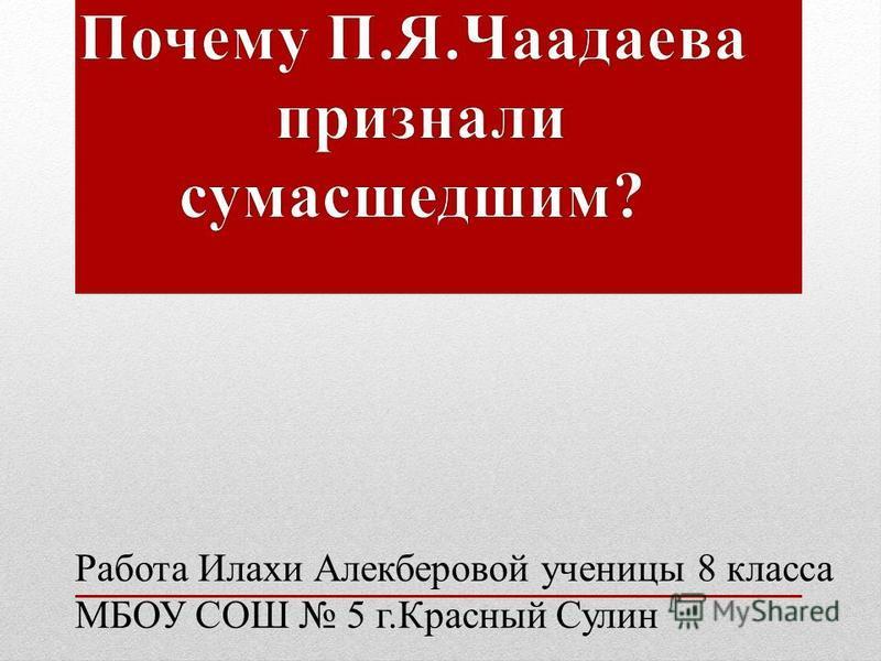 Работа Илахи Алекберовой ученицы 8 класса МБОУ СОШ 5 г.Красный Сулин