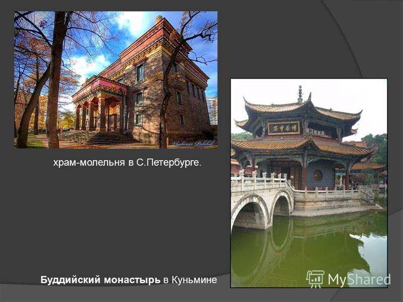 храм-молельня в С.Петербурге. Буддийский монастырь в Куньмине