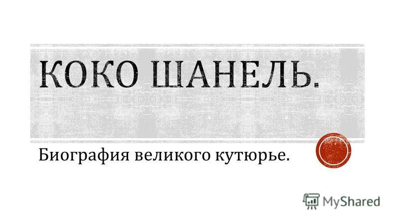 Биография великого кутюрье.