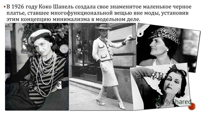 В 1926 году Коко Шанель создала свое знаменитое маленькое черное платье, ставшее многофункциональной вещью вне моды, установив этим концепцию минимализма в модельном деле.