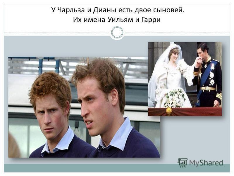 У Чарльза и Дианы есть двое сыновей. Их имена Уильям и Гарри