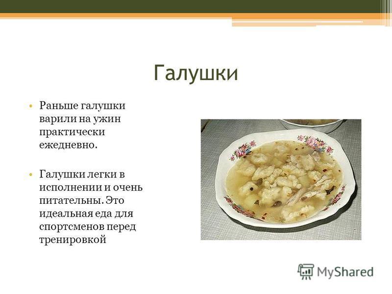 Галушки Раньше галушки варили на ужин практически ежедневно. Галушки легки в исполнении и очень питательны. Это идеальная еда для спортсменов перед тренировкой
