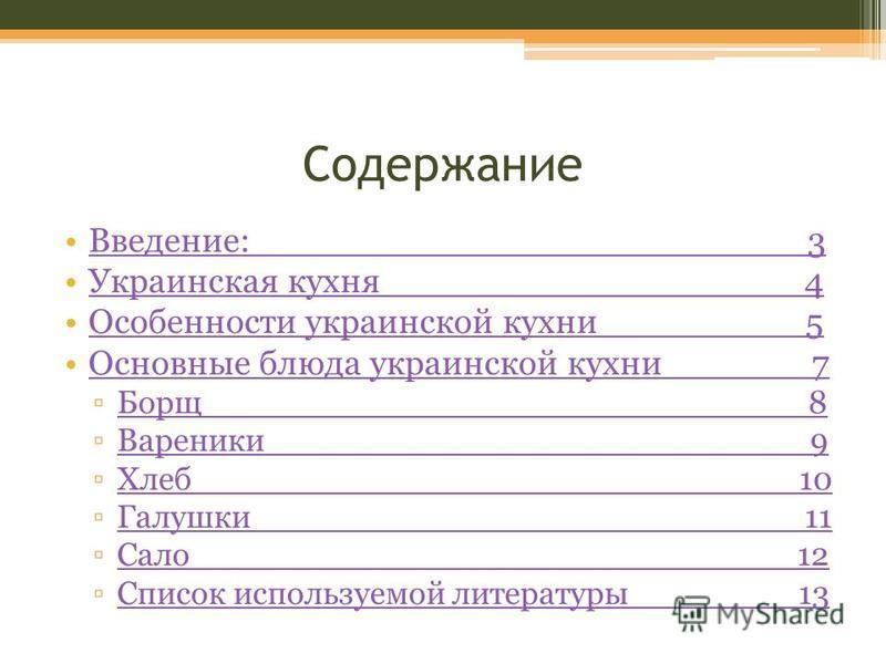 Содержание Введение: 3 Украинская кухня 4 Особенности украинской кухни 5 Основные блюда украинской кухни 7 Борщ 8 Вареники 9 Хлеб 10 Галушки 11 Сало 12 Список используемой литературы 13