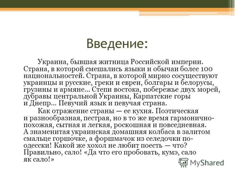 Введение: Украина, бывшая житница Российской империи. Страна, в которой смешались языки и обычаи более 100 национальностей. Страна, в которой мирно сосуществуют украинцы и русские, греки и евреи, болгары и белорусы, грузины и армяне… Степи востока, п