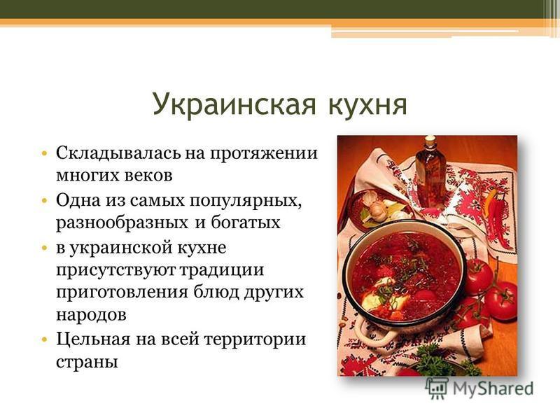 Украинская кухня Складывалась на протяжении многих веков Одна из самых популярных, разнообразных и богатых в украинской кухне присутствуют традиции приготовления блюд других народов Цельная на всей территории страны