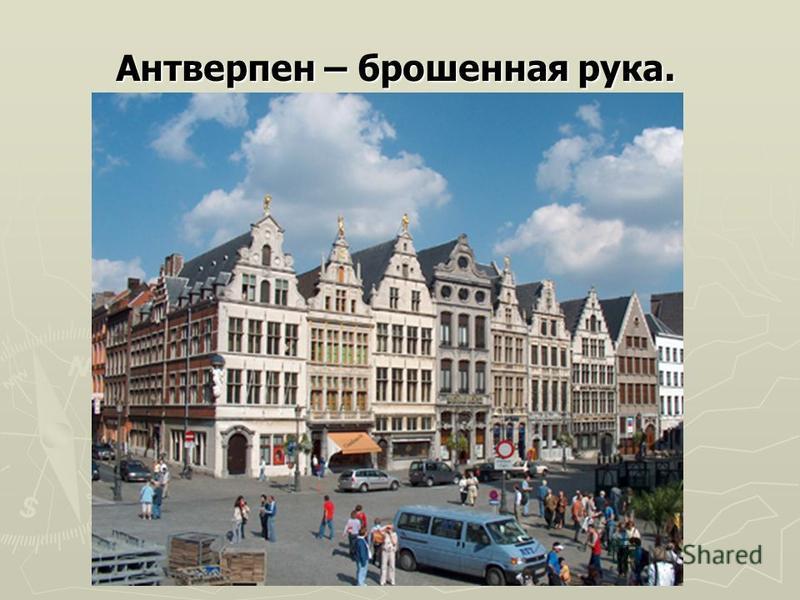 Антверпен – брошенная рука.