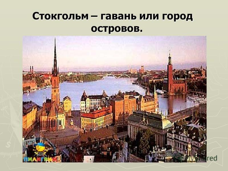 Стокгольм – гавань или город островов.