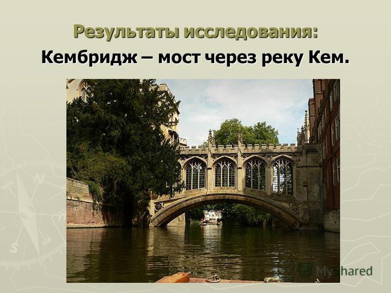 Результаты исследования: Кембридж – мост через реку Кем.