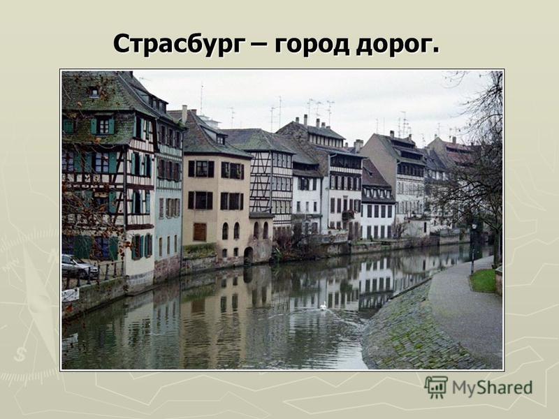 Страсбург – город дорог.