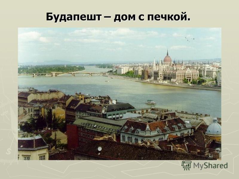 Будапешт – дом с печкой.