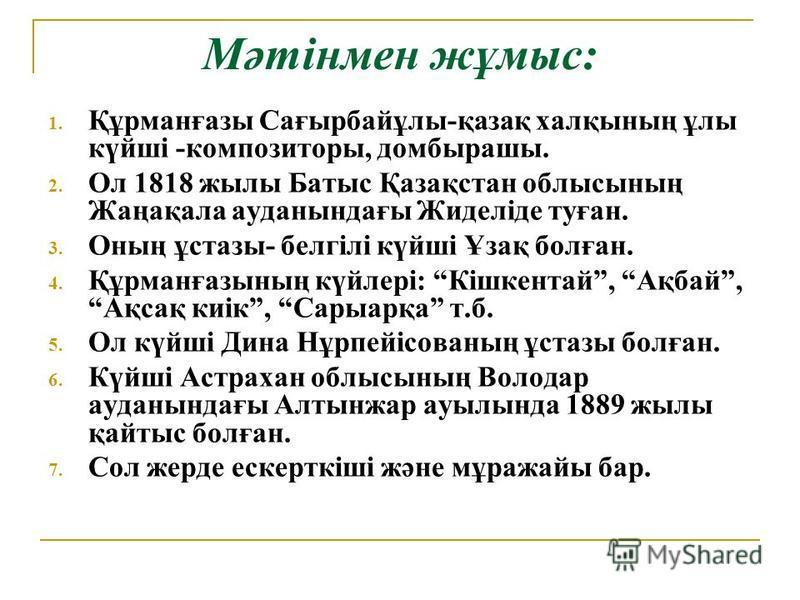 Танып ал Құрманғазы Сағырбайұлы (1818-1889) Қазақтың күйші- композиторы, домбырашы, күй өнерінің классигі.