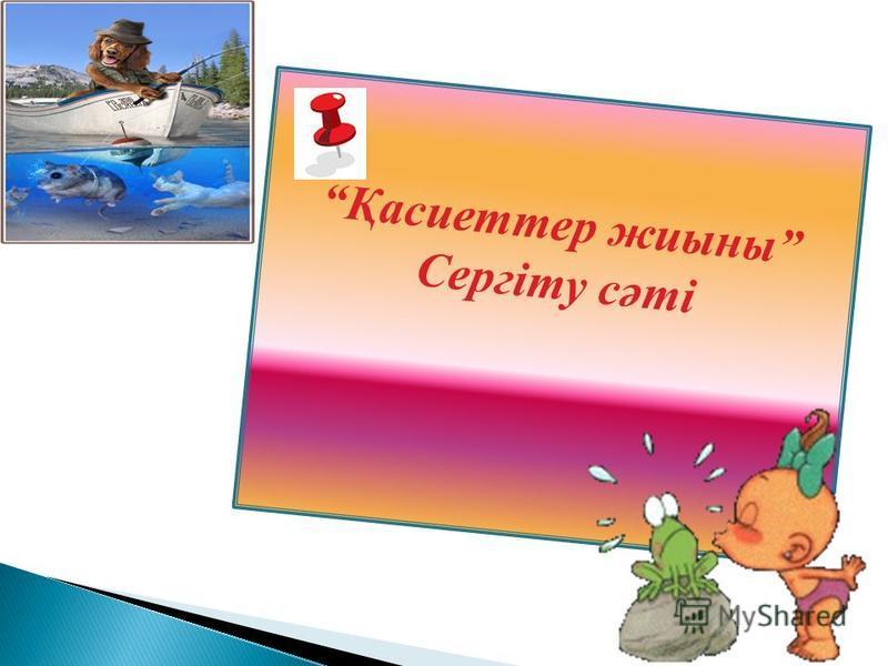 Қасиеттер жиыны Сергіту сәті