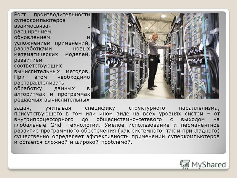 Pост производительности суперкомпьютеров взаимосвязан с расширением, обновлением и усложнением применений, разработками новых математических моделей, развитием соответствующих вычислительных методов. При этом необходимо распараллеливать обработку дан