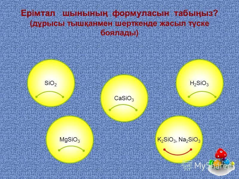 Шыны түрлері. (дұрыс тапсаң шар әуеге қалықтайды!) K 2 O*PbO* 6SiO 2 MgO K 2 O*CaO *6Si O 2 SiO 2 Na 2 SiO 3 Au+SiO 2 K2OK2O Na 2 O*CaO *6SiO 2 CaO
