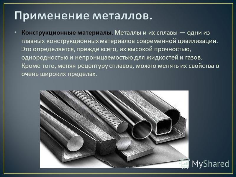Конструкционные материалы. Металлы и их сплавы одни из главных конструкционных материалов современной цивилизации. Это определяется, прежде всего, их высокой прочностью, однородностью и непроницаемостью для жидкостей и газов. Кроме того, меняя рецепт