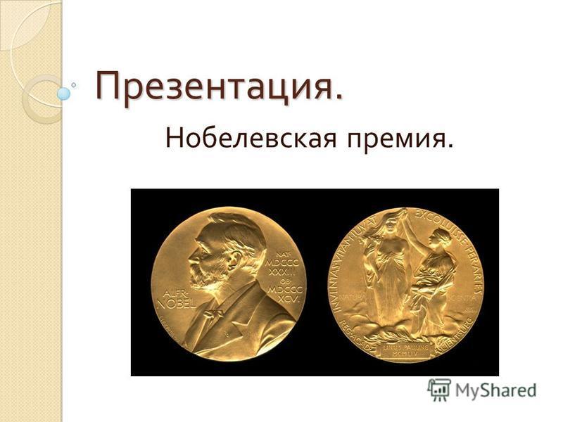 Презентация. Нобелевская премия.