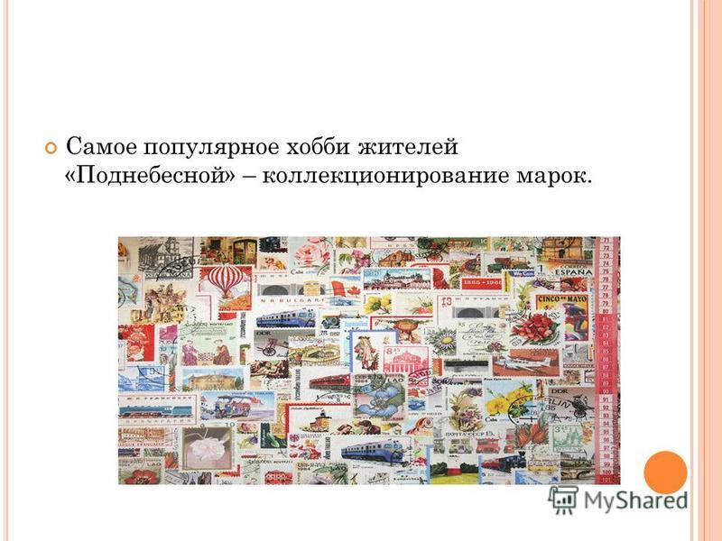Самое популярное хобби жителей «Поднебесной» – коллекционирование марок.