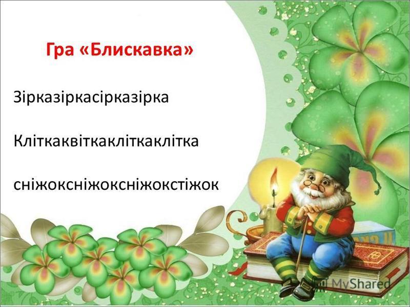 Гра «Блискавка» Зірказіркасірказірка Кліткаквіткакліткаклітка сніжоксніжоксніжокстіжок