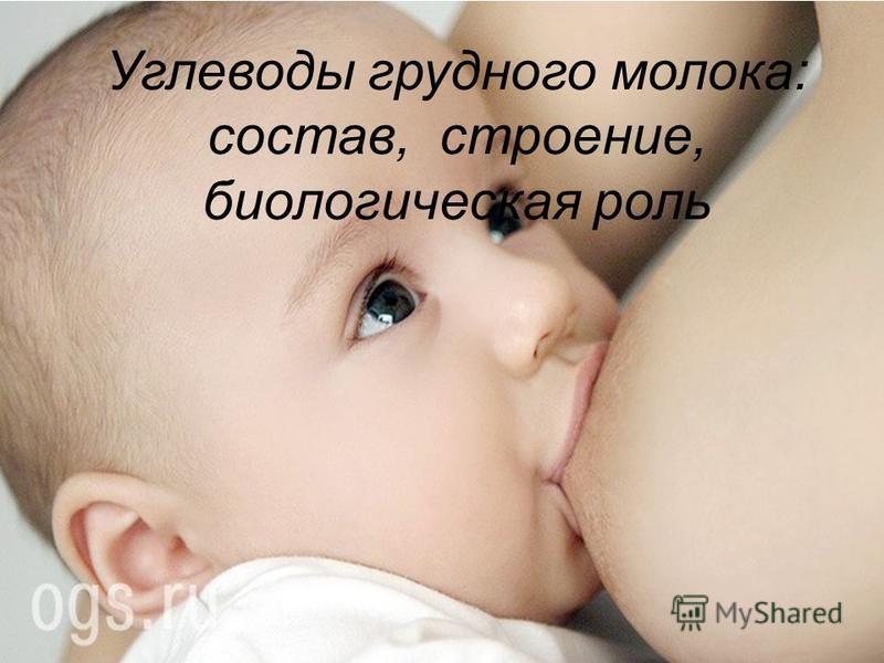 Углевоты грудного молока: состав, строение, биологическая роль