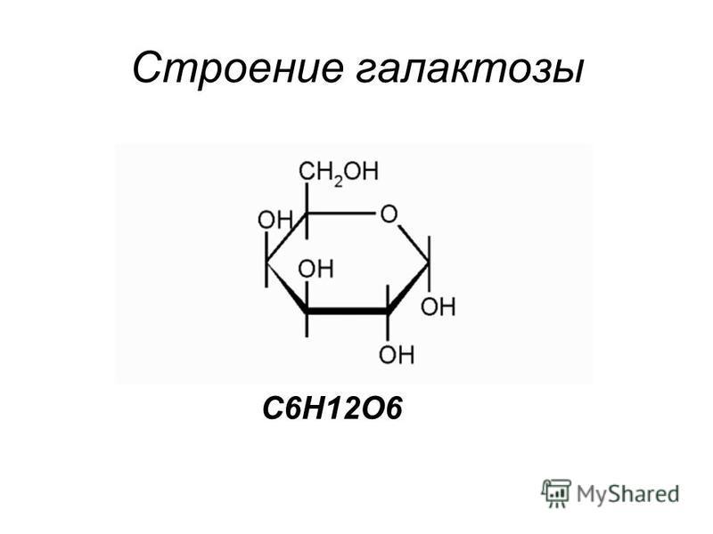 Строение галактозы C6H12O6