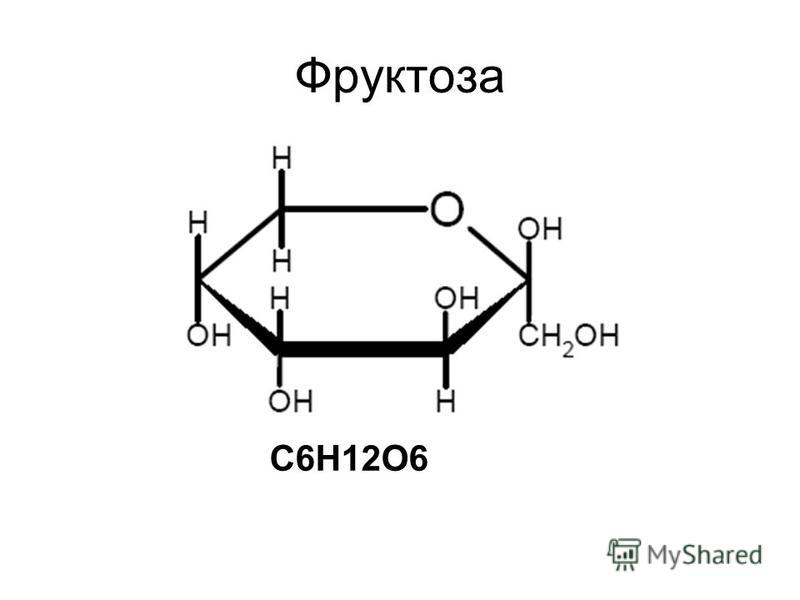 Фруктоза C6H12O6