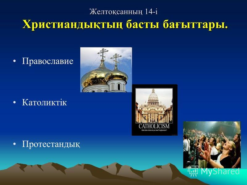 Желтоқсанның 14-і Христиандықтың басты бағыттары. Православие Католиктік Протестандық