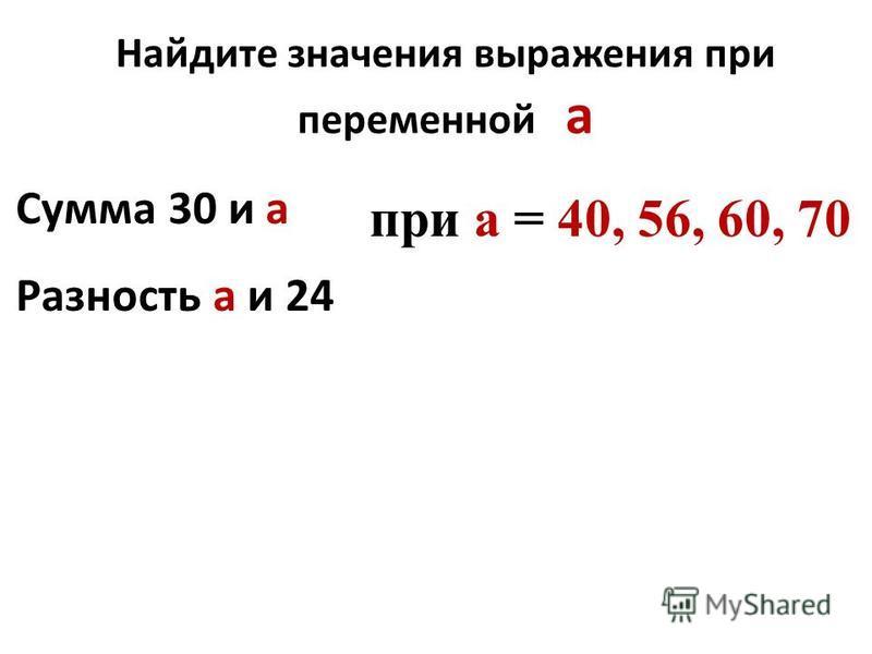 Найдите значения выражения при переменной а Сумма 30 и а Разность а и 24 при а = 40, 56, 60, 70