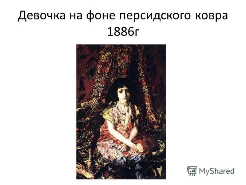 Девочка на фоне персидского ковра 1886 г