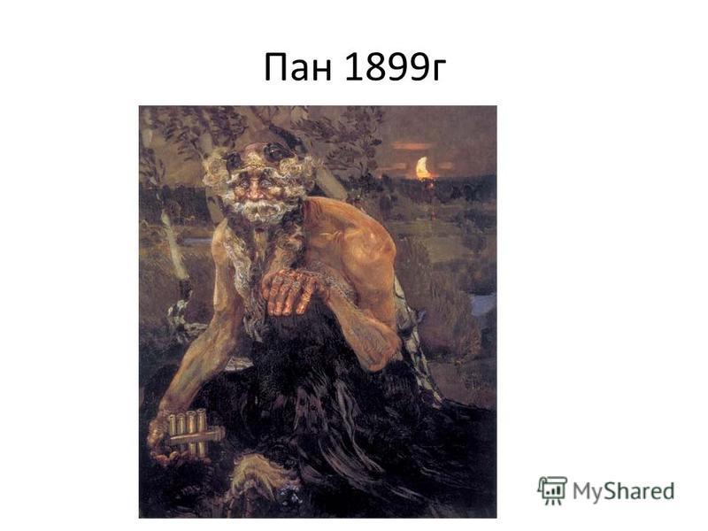 Пан 1899 г