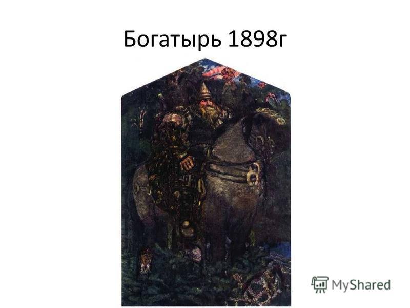 Богатырь 1898 г