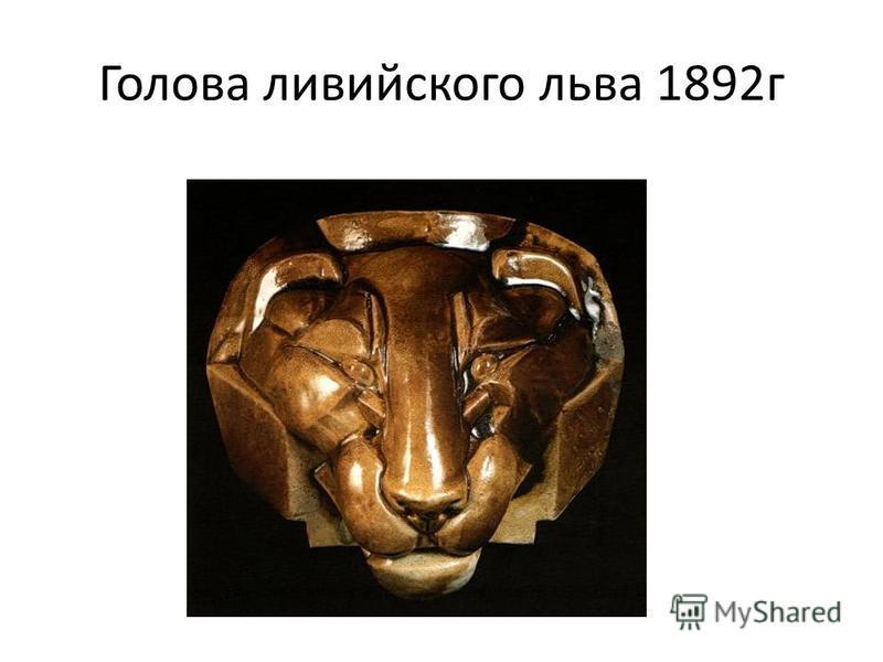 Голова ливийского льва 1892 г