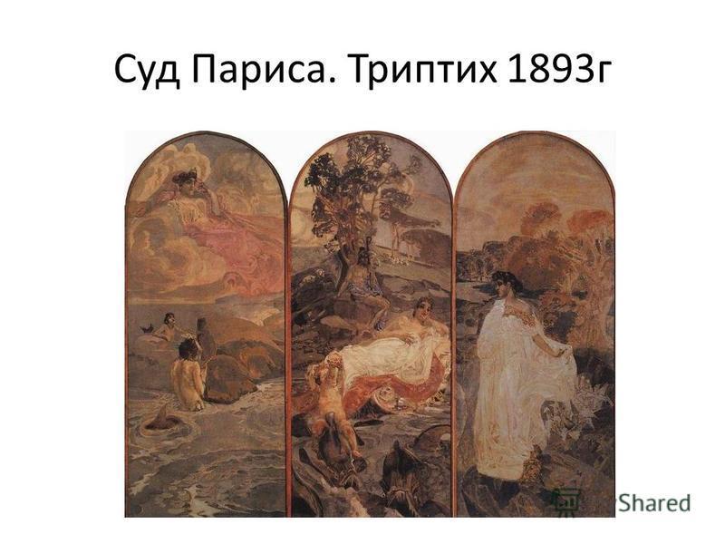 Суд Париса. Триптих 1893 г