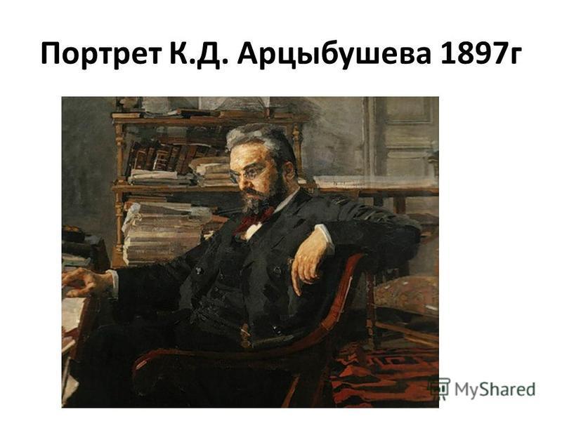Портрет К.Д. Арцыбушева 1897 г