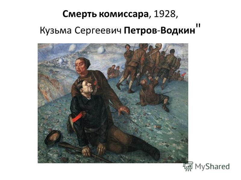 Смерть комиссара, 1928, Кузьма Сергеевич Петров-Водкин
