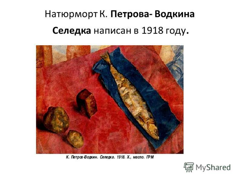 Натюрморт К. Петрова- Водкина Селедка написан в 1918 году.