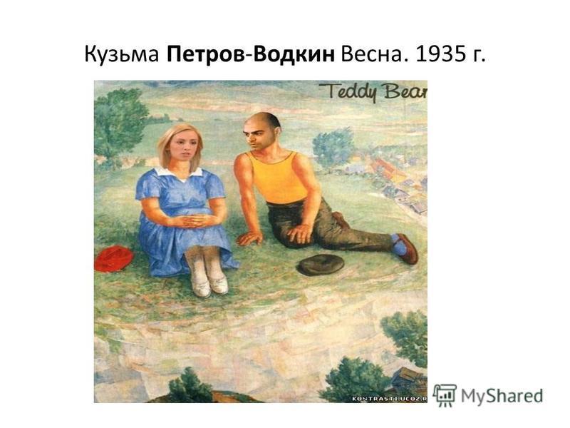 Кузьма Петров-Водкин Весна. 1935 г.