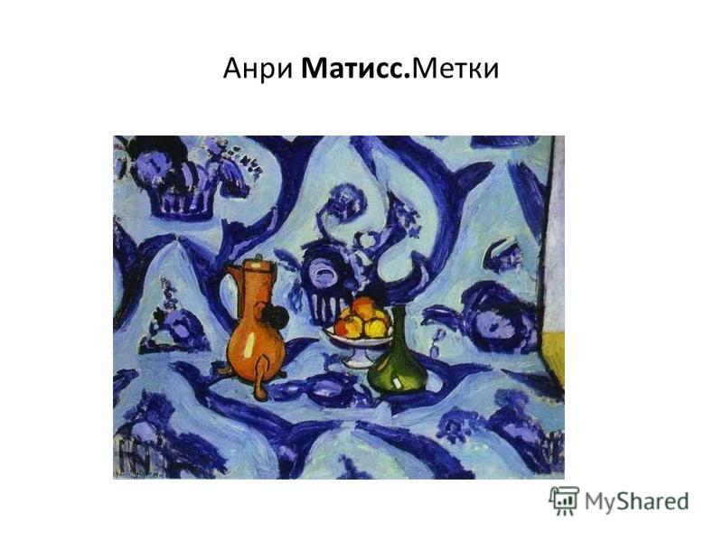 Анри Матисс.Метки