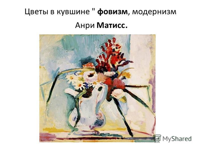 Цветы в кувшине  фовизм, модернизм Анри Матисс.