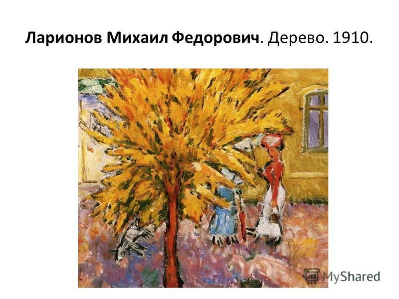 Ларионов Михаил Федорович. Дерево. 1910.