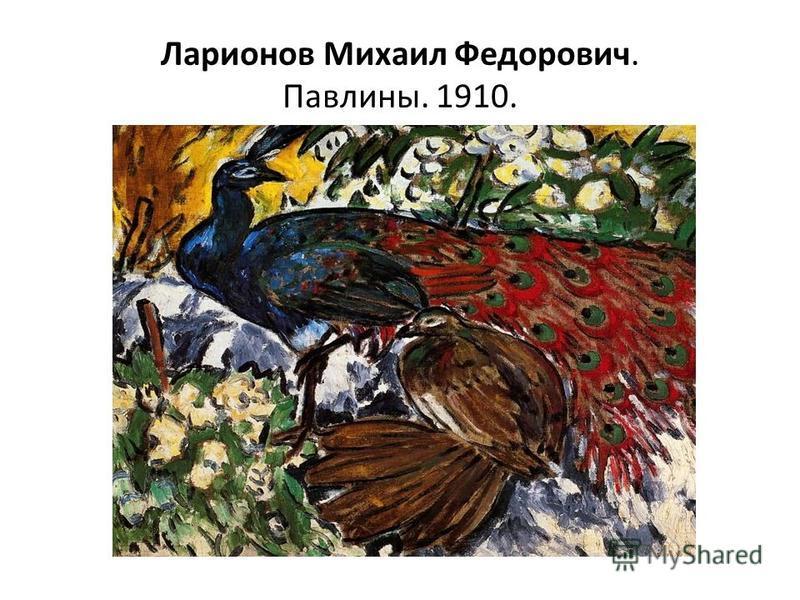 Ларионов Михаил Федорович. Павлины. 1910.