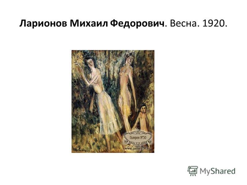 Ларионов Михаил Федорович. Весна. 1920.