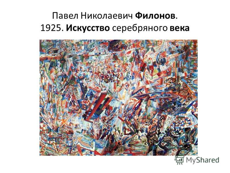 Павел Николаевич Филонов. 1925. Искусство серебряного века