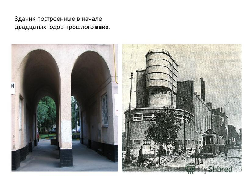 Здания построенные в начале двадцатых годов прошлого века.