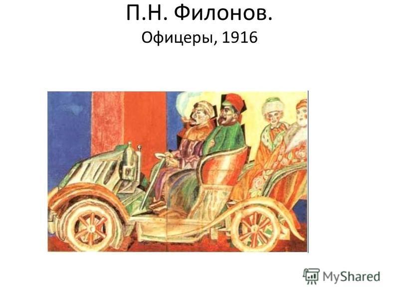 П.Н. Филонов. Офицеры, 1916