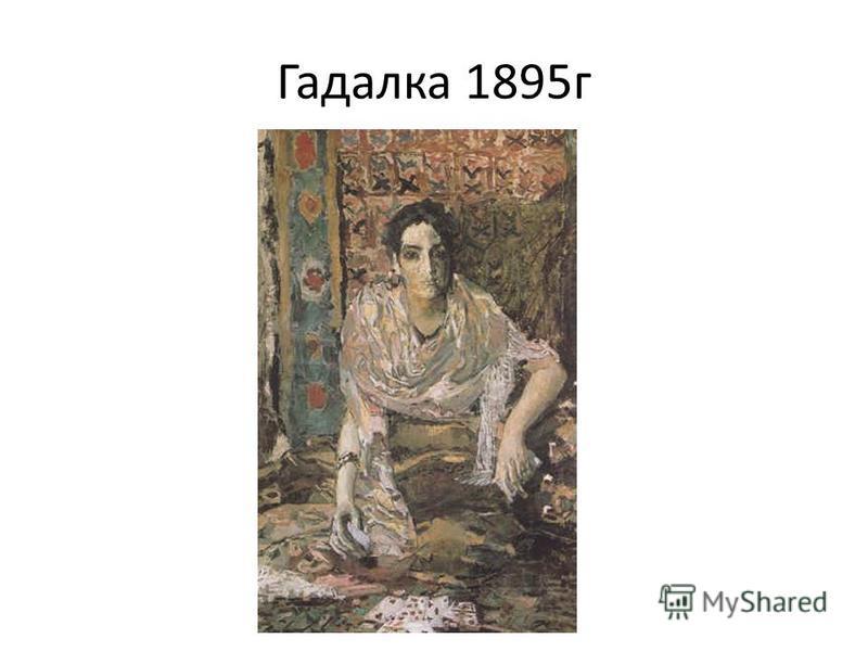 Гадалка 1895 г