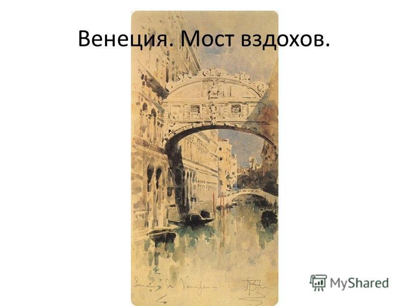 Венеция. Мост вздохов.